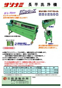 thumbnail of kc-naga